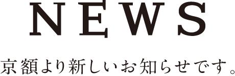 frame house KYOGAKU kyoto NEWS 京額より新しいお知らせです。