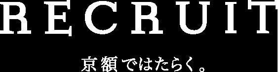 RECRUIT 京額ではたらく。