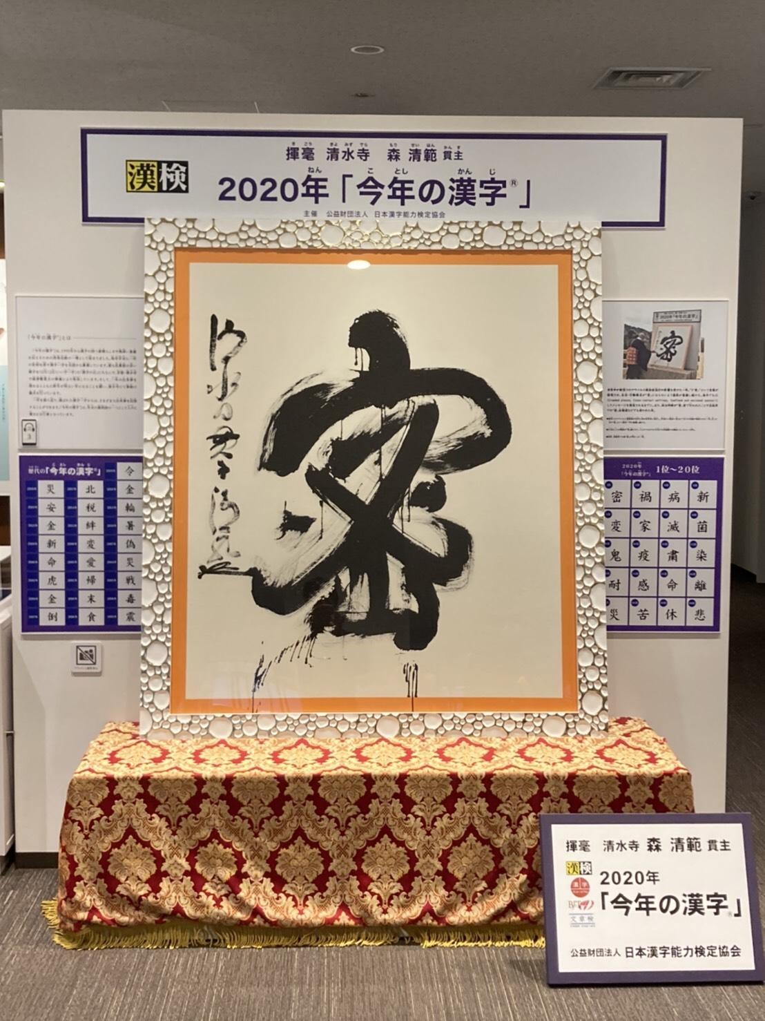 2020年「今年の漢字」額装